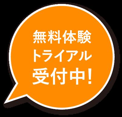 無料体験トライアル 受付中!